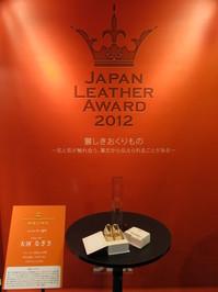 アワード12表彰式 グランプリ展示 ヒキ.JPG