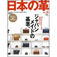 日本の革 5.jpg
