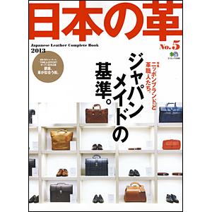 日本の革5.jpg