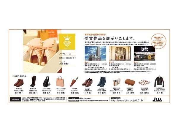 繊研新聞 20121203掲載分.jpg