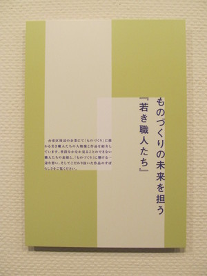 パネル若き職人.JPG