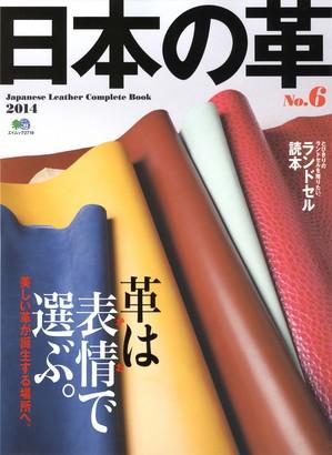 日本の革6.jpg