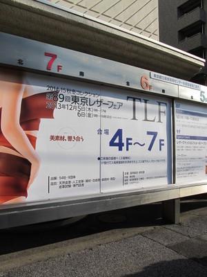 131218 レザーフェア 1F.JPG