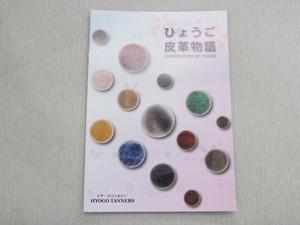 ひょうご皮革物語13 表紙.JPG