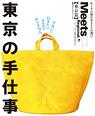 tokyonoteshigoto01.jpg