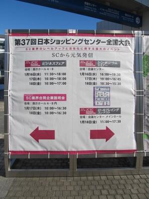 イベント案内版.JPG