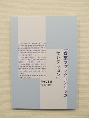 台東ザッカ2012 セレクション.JPG