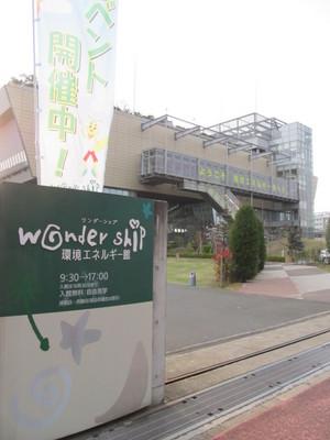 ワンダー エネルギー館 ヒキ.JPG