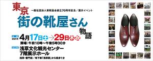 東京街の靴屋さん物語.jpg