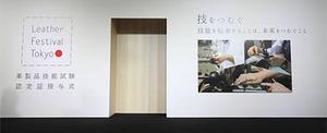 革製品技能試験02.jpg
