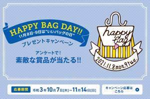 ハンドバッグの日_visual_05.jpg