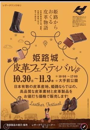 姫路城皮革フェス.jpg