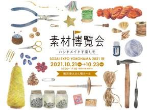 横浜素材博top_main-1.jpg