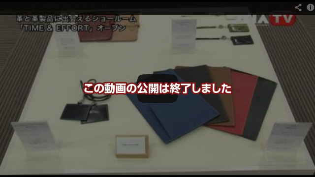 TIME&EFFORT ~THE QUALITY JAPAN LEATHERS~ オープン