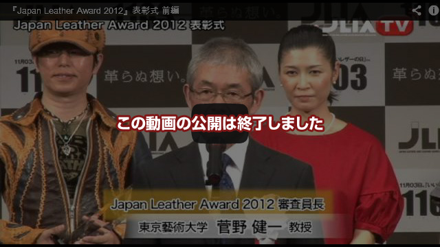 『Japan Leather Award 2012』表彰式 前編