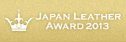 Japan Leather Award 2013