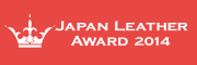Japan Leather Award 2014